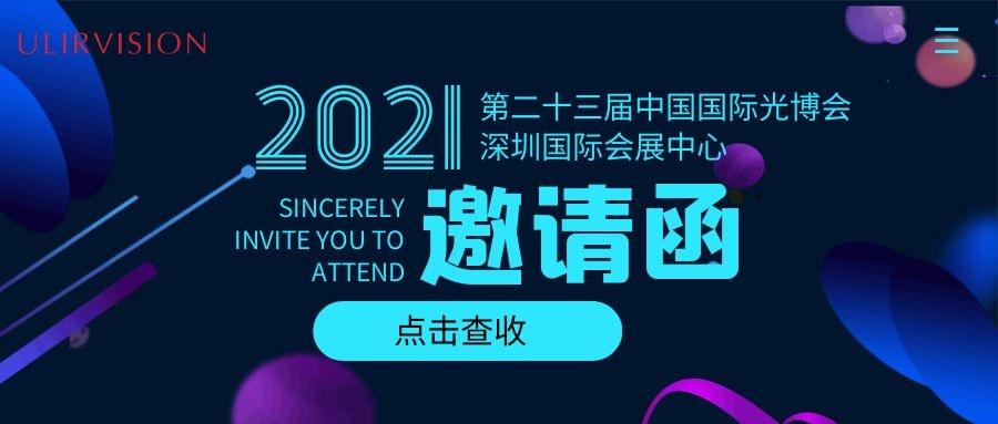 红相科技邀您共聚9月16日中国(深圳)国际光电博览会